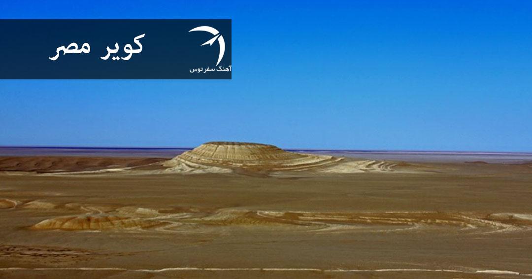 تل خاکستری کویر مصر
