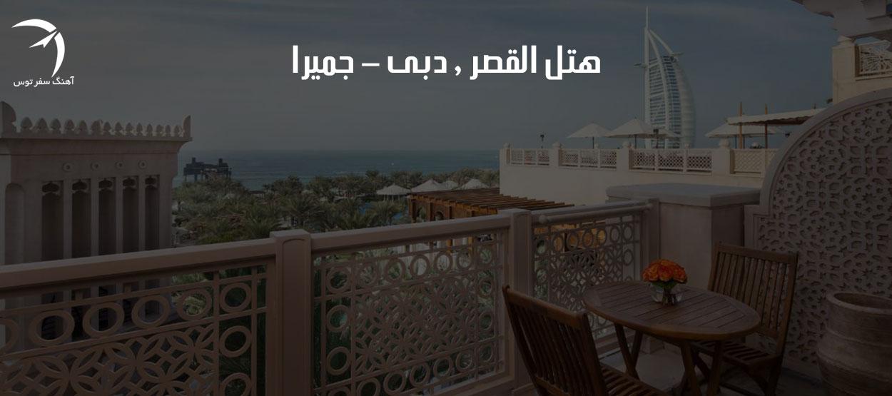 هتب القصر جمیرا دبی