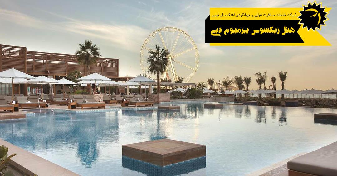 استخر روباز هتل ریکسوس دبی