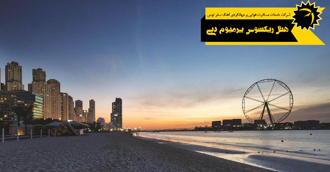 هتل ریکسوس دبی با چشم انداز بزرگترین چرخ و فلک جهان