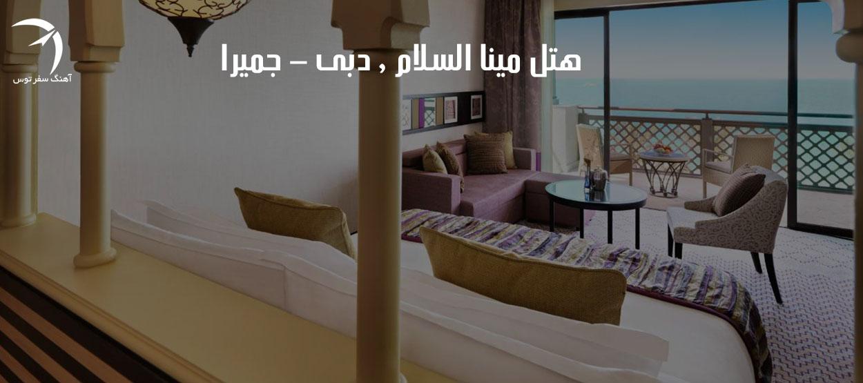 هتل مینا السلام جمیرا