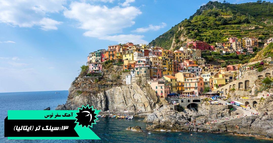 سینک تر ایتالیا
