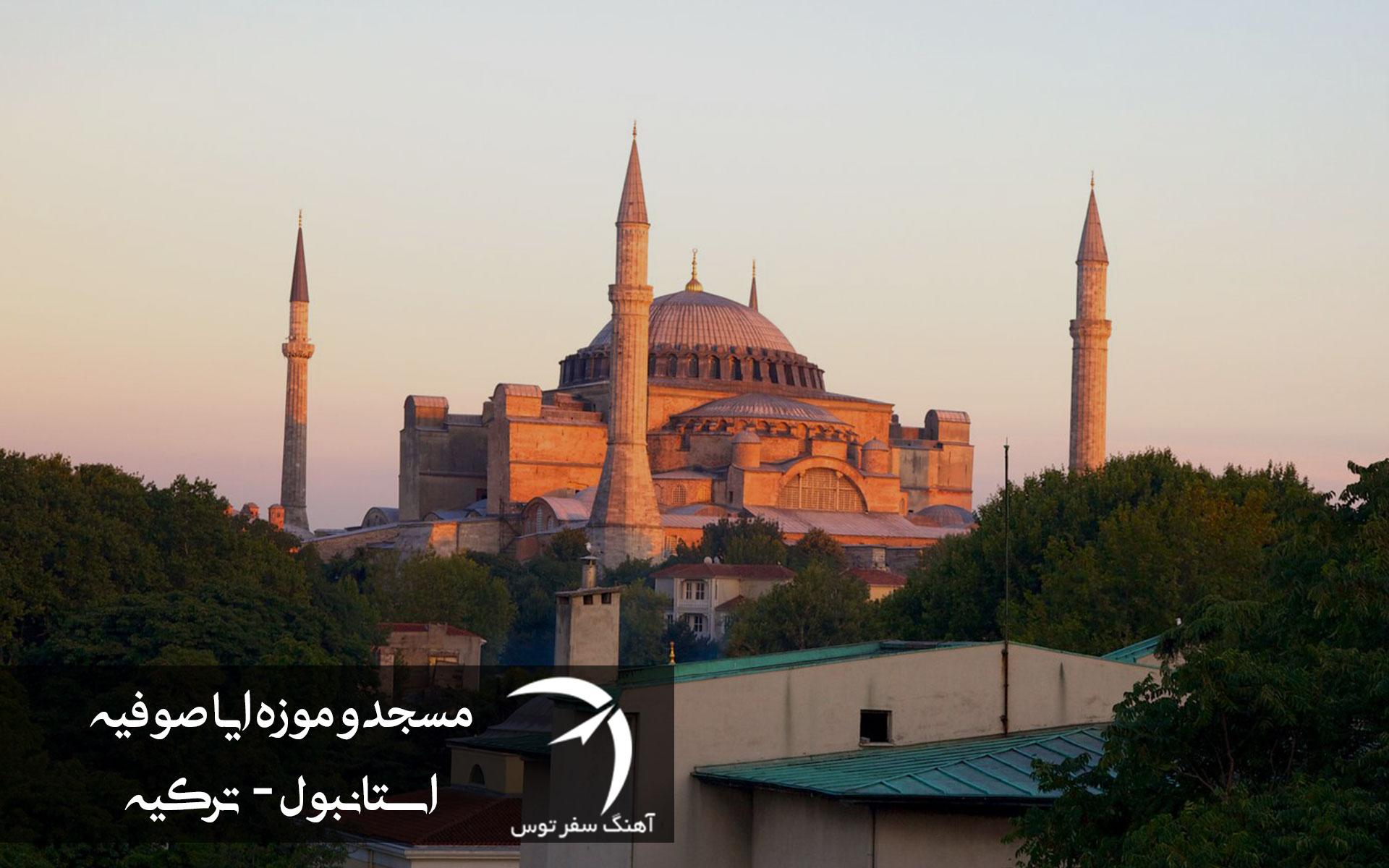 مسجد و موزه ایا صوفیه