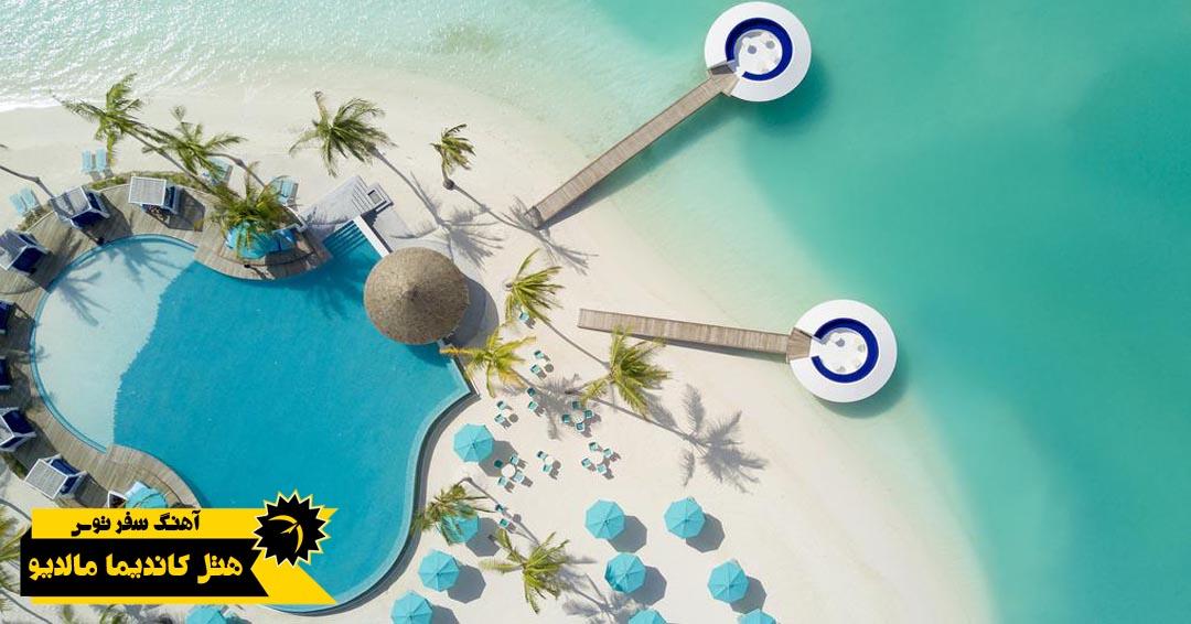 هتل  ستاره کاندیما در مالدیو