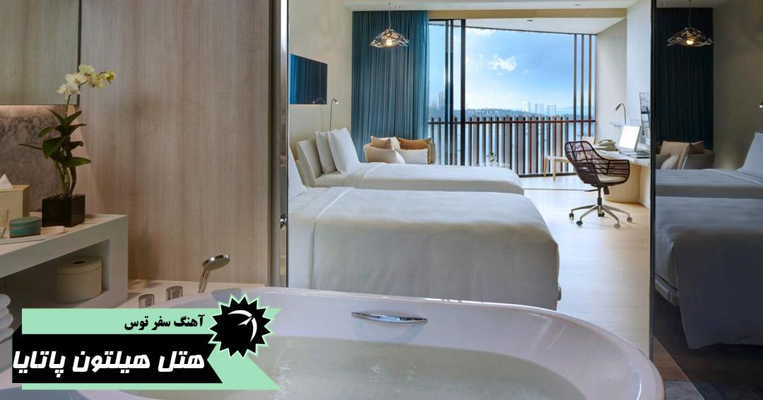 اتاقهای هتل 5 ستاره هیلتون