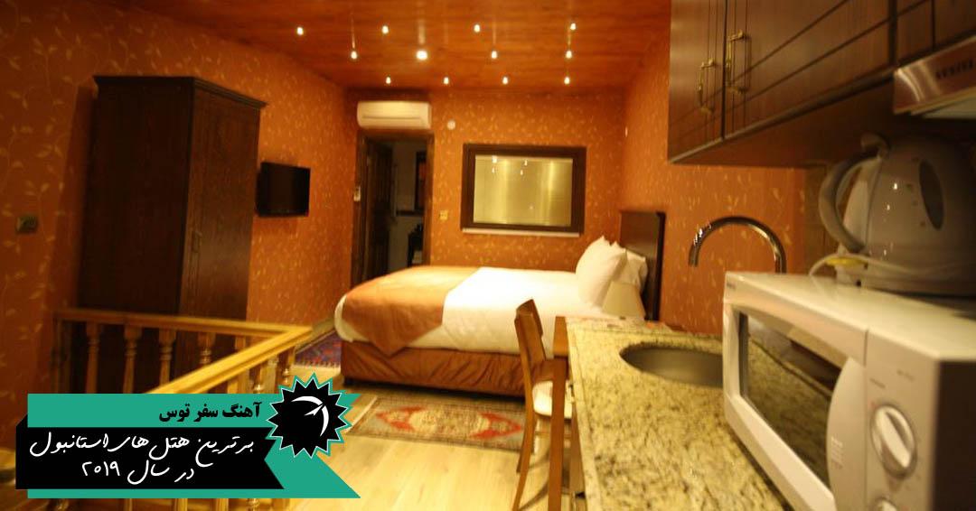 بهترین هتل خانوادگی استانبول