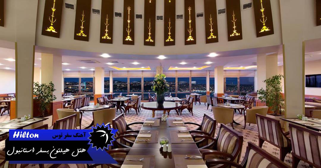 اطلاعات کامل هتل هیلتون بسفر استانبول