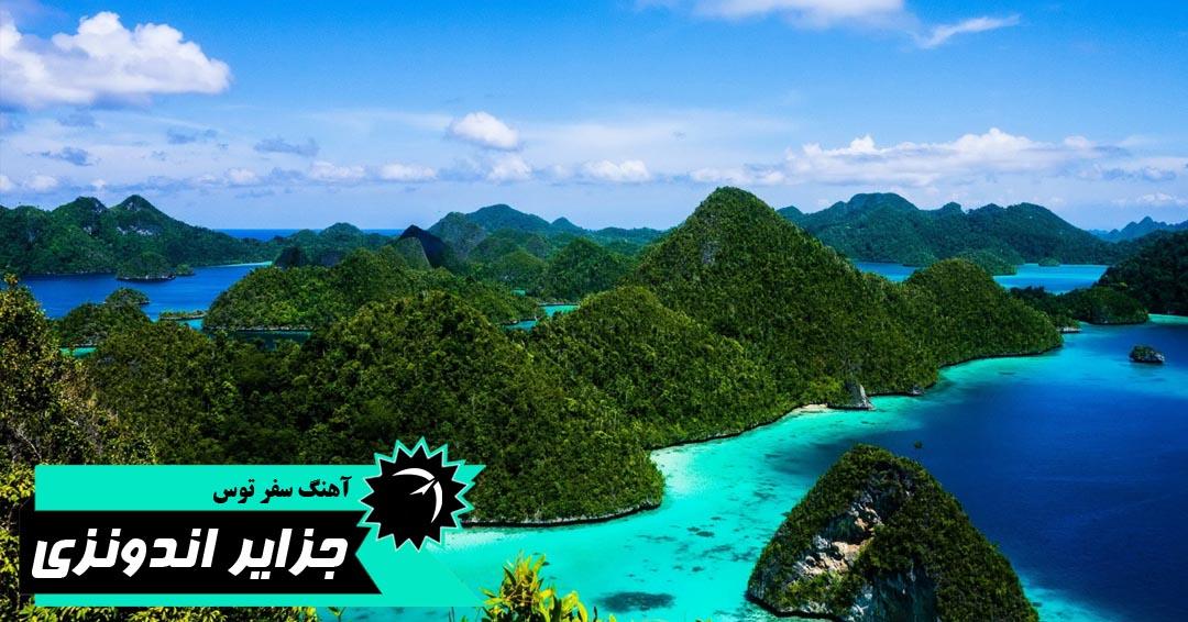 جزایر اندونزی