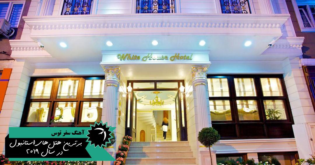 برترین هتل های استانبول در سال 2019