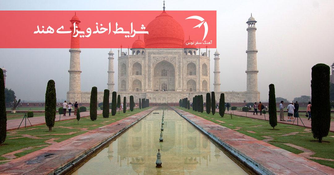 شرایط اخذ ویزای هند