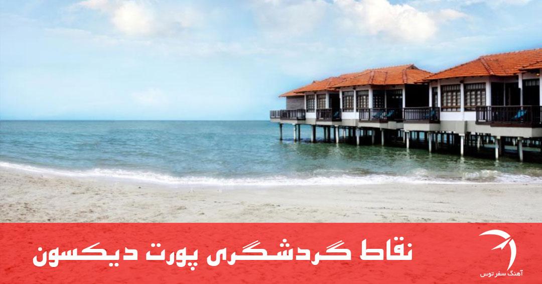 پورت دیکسون مالزی