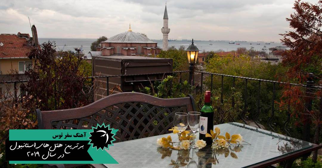هتل سلطان احمد استانبول