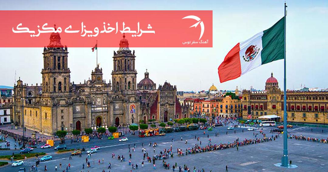شرایط اخذ ویزای مکزیک