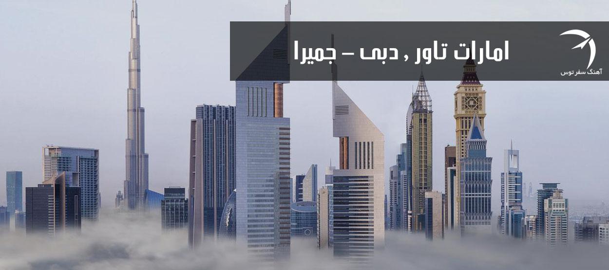 امارات تاور