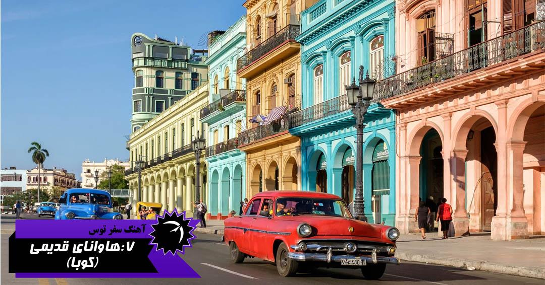 میراث جهانی یونسکو هاوانا کوبا