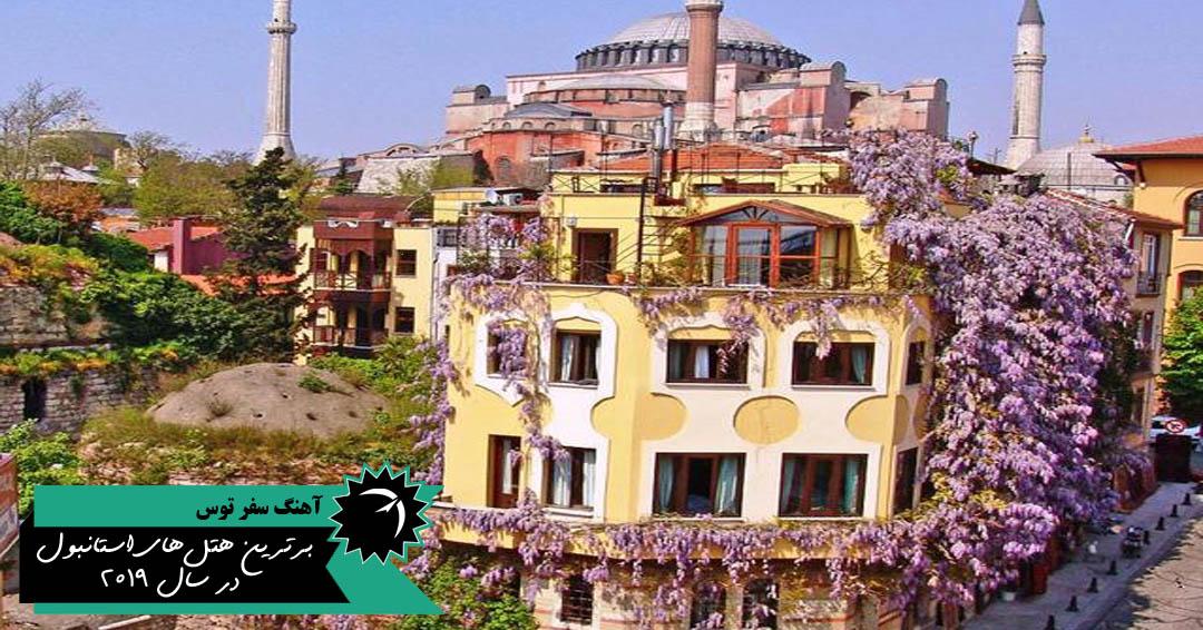 هتل های منطقه مارمارا استانبول
