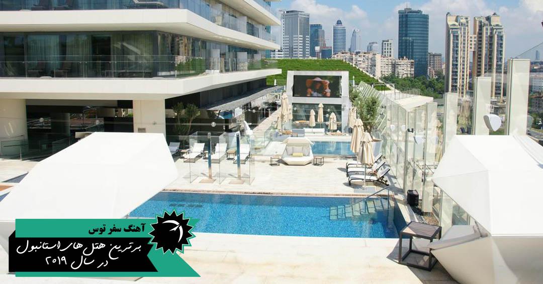 استخر روباز هتل رافلز استانبول