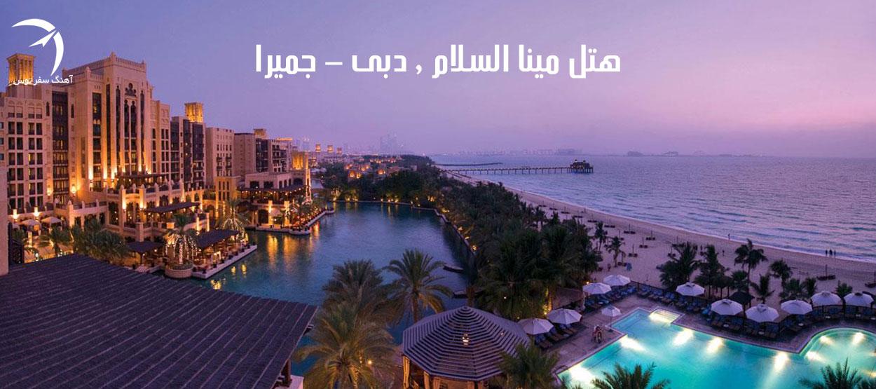 Jumeirah Mina A'Salam