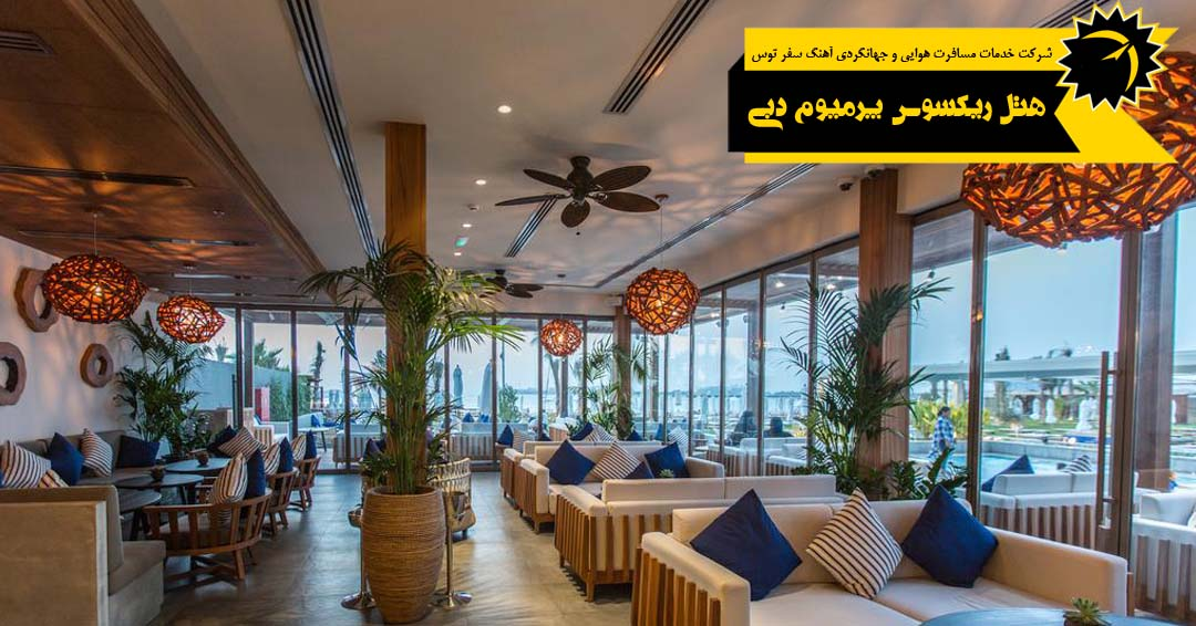 هتل ریکسوس پرمیوم دبی