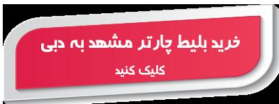 خرید بلیط هواپیما مشهد به دبی