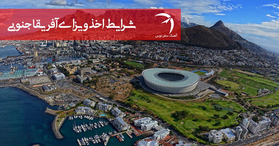 اخذ ویزای آفریقا جنوبی