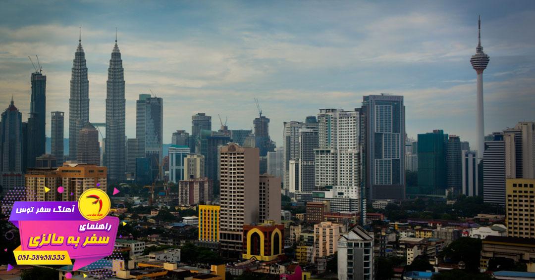 هرآنچه درباره سفر به مالزی باید بدانید