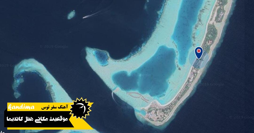 موقعیت مکان هتل 5 ستاره کاندیما مالدیو