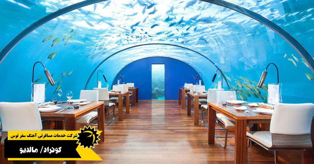 رستوران زیر آب کونراد مالدیو