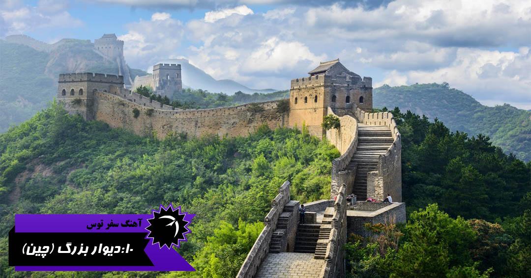 میراث جهانی یونسکو دیوار چین