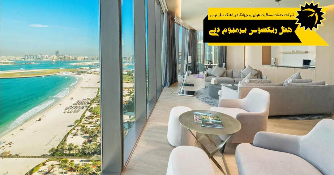 اتاقهای هتل ریکسوس پرمیوم دبی