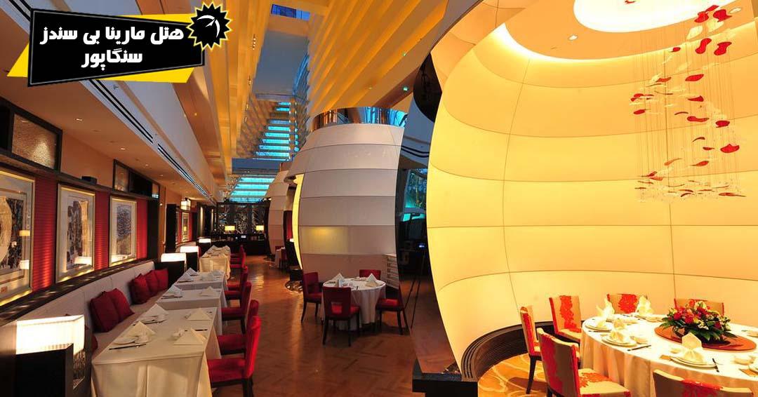 هتل مارینا سنگاپور