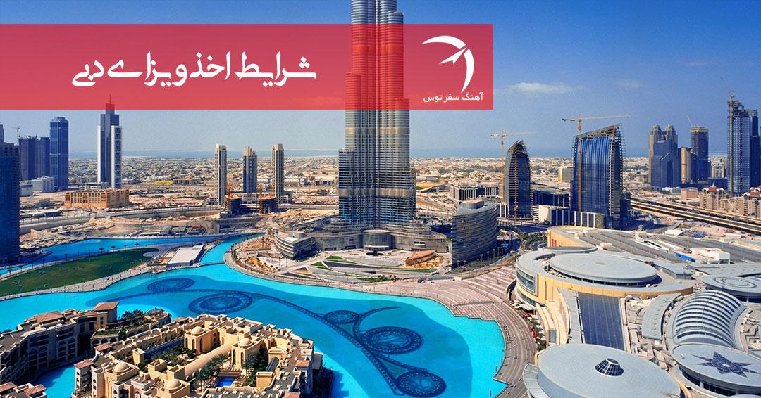 شرایط اخذ ویزای دبی