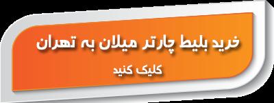 پرواز میلان به تهران