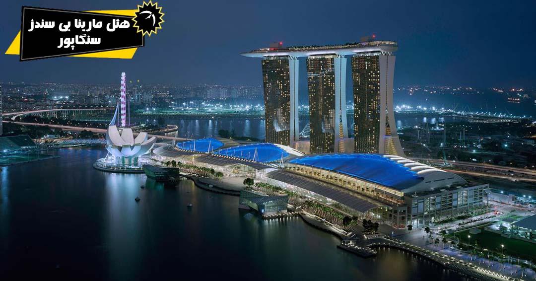 هتل مارینا بی سندر سنگاپور