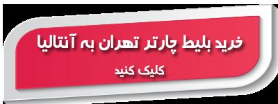 بلیط هواپیما تهران به آنتالیا