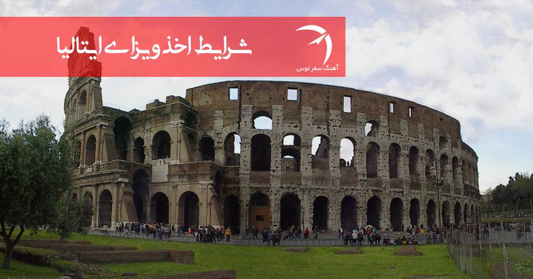 شرایط اخذ ویزای ایتالیا