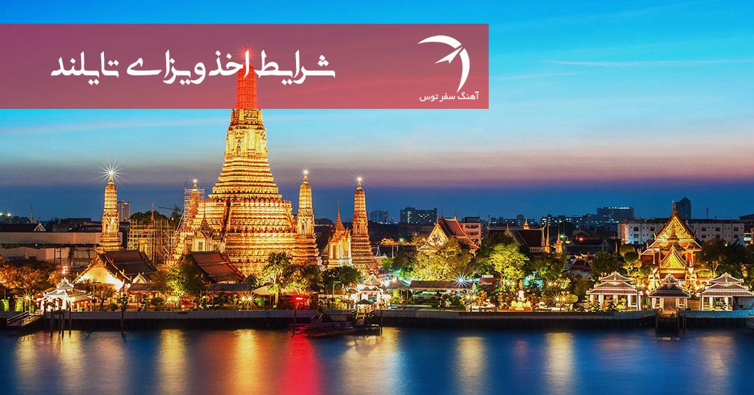 شرایط اخذ ویزای تایلند