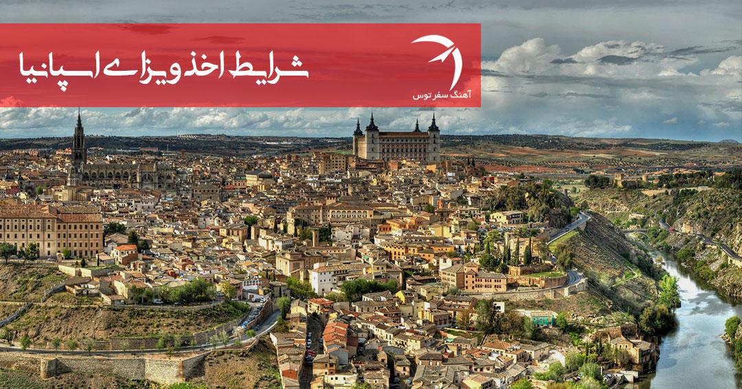 شرایط اخذ ویزای اسپانیا