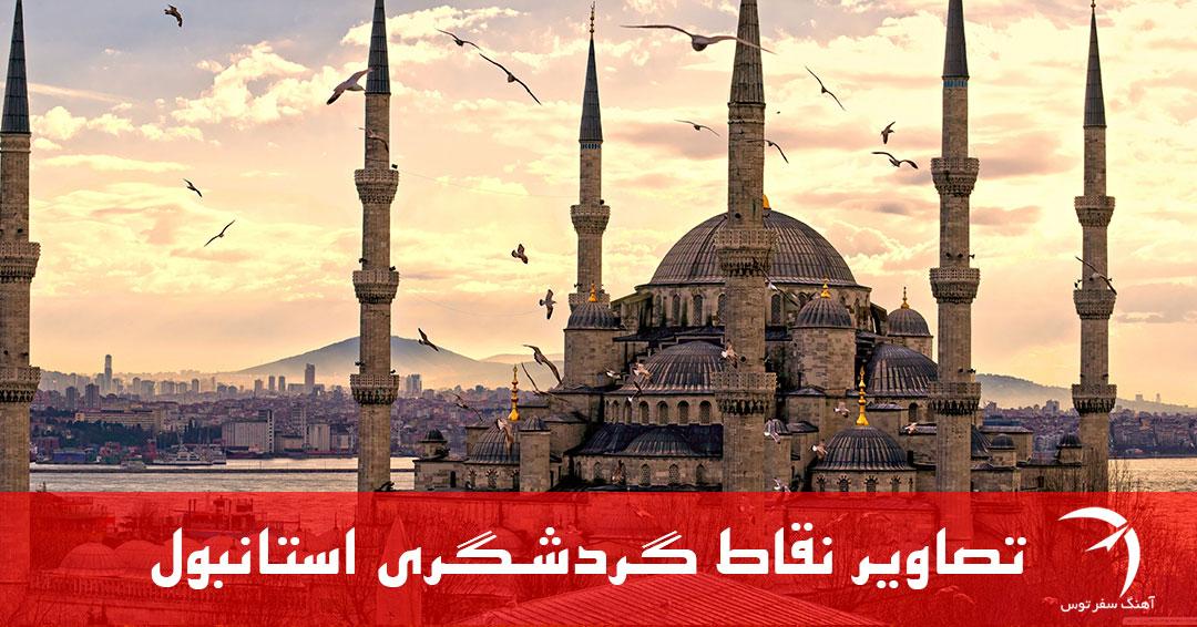 نقاط گردشگری استانبول
