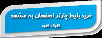 بلیط چارتر اصفهان مشهد