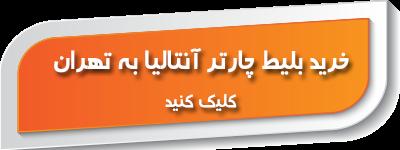 خرید بلیط هواپیما آنتالیا به تهران