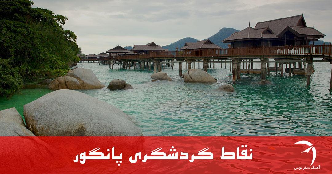 تور مالزی از مشهد