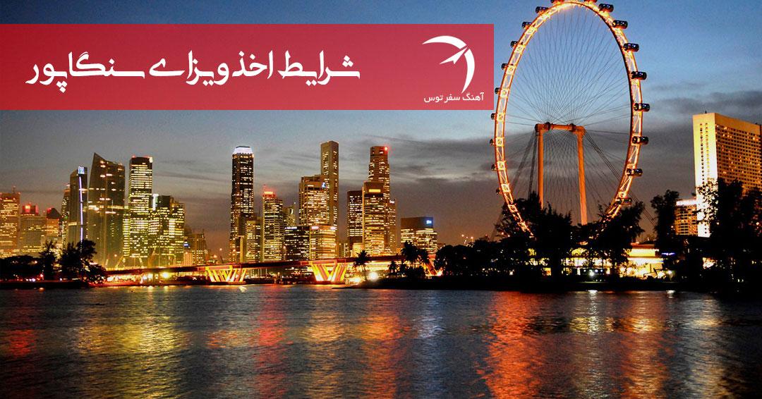 شرایط اخذ ویزای سنگاپور