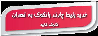 خرید بلیط هواپیما بانکوک تهران