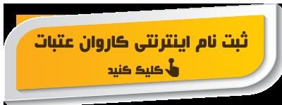 ثبت نام اینترنتی کاروان عتبات با تخفیف ویژه