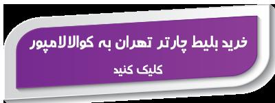 پرواز تهران کوالالامپور