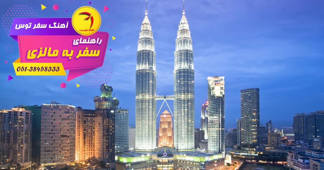 هر آنچه درباره سفر به مالزی باید بدانید