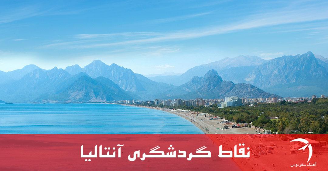 نقاط گردشگری آنتالیا ترکیه