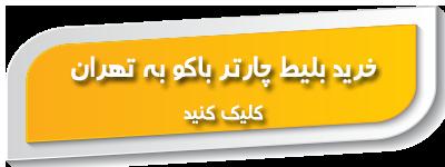 خرید بلیط هواپیما باکو به تهران