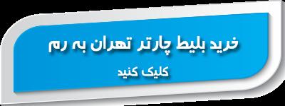 بلیط هواپیما تهران رم
